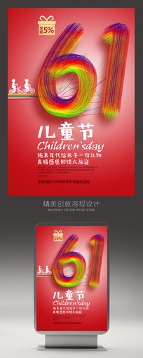 创意61儿童节促销海报