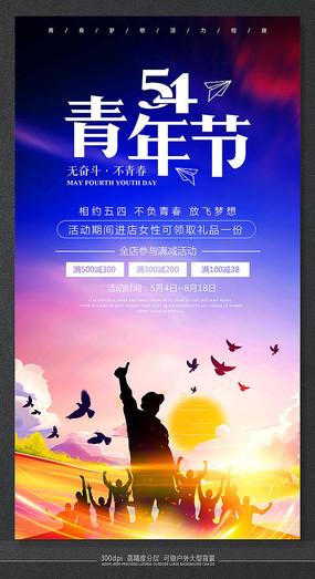 创意大气54青年节节日海报