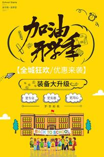 创意卡通黄色加油开学季海报