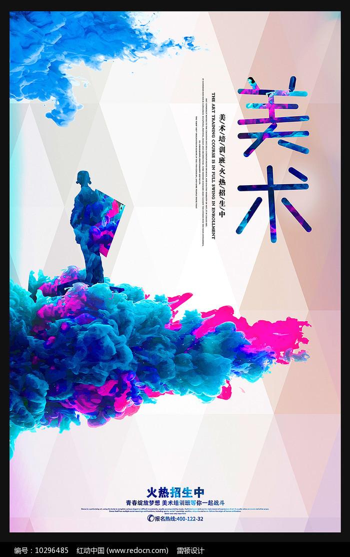 创意美术海报设计图片