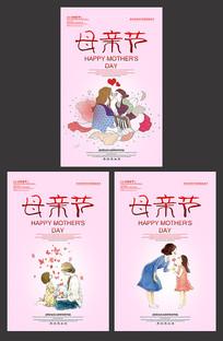 创意母亲节宣传海报设计
