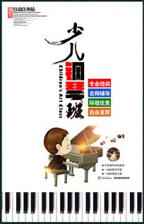 创意少儿钢琴班宣传海报