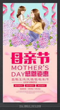 创意时尚母亲节感恩促销海报