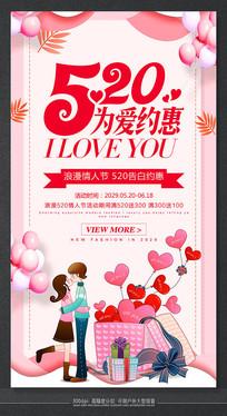 创意时尚约惠520节日海报
