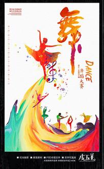 创意舞蹈大赛宣传海报