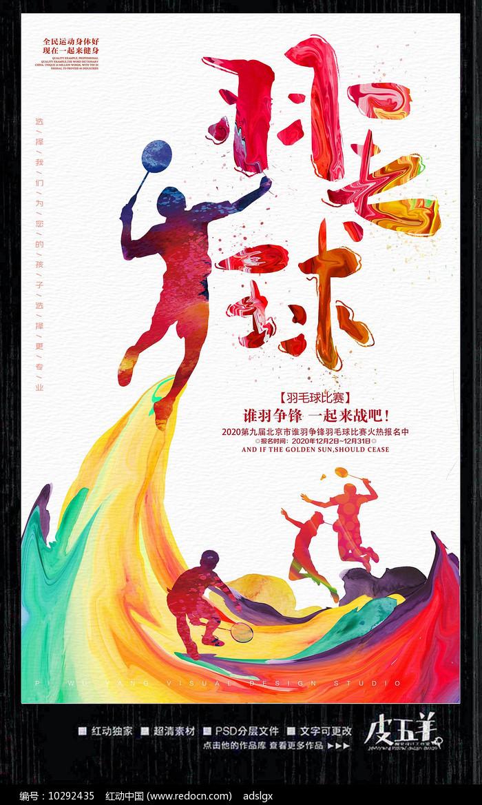 创意羽毛球比赛宣传海报图片