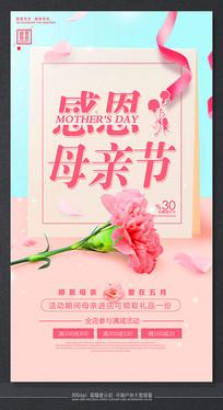 创意最新母亲节节日海报素材