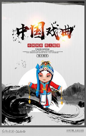 传统中国风中国戏曲国粹海报设计