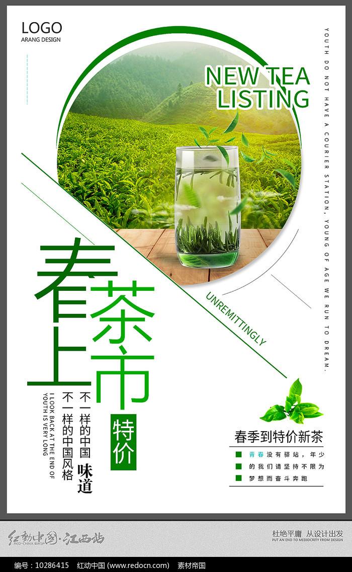 春茶上新新茶上市茶叶促销海报