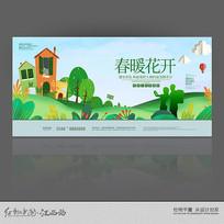 春暖花开春游春季旅行海报