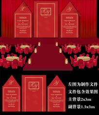 大红金色欧式几何婚礼背景板