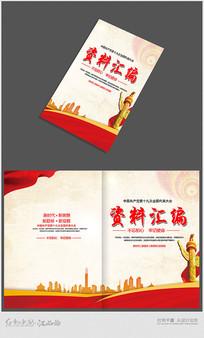 党建资料汇编宣传封面