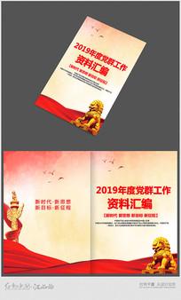 党建资料汇编宣传画册封面