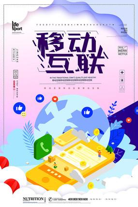 大气创意移动互联海报设计