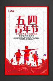 大气红色青年节海报