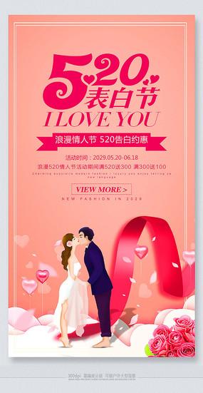 大气精品520情人节节日海报 PSD