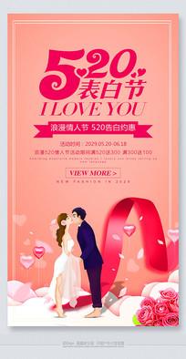 大气精品520情人节节日海报