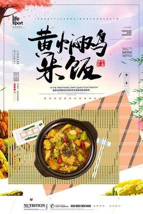 大气美味黄焖鸡米饭海报