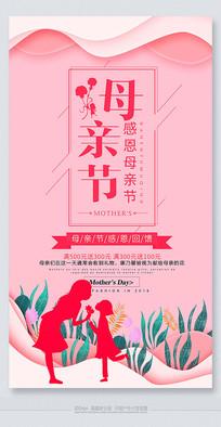 大气母亲节节日活动海报素材