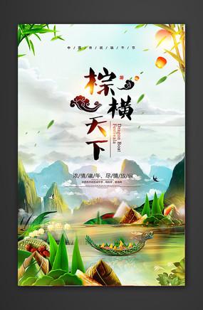 端午节宣传海报