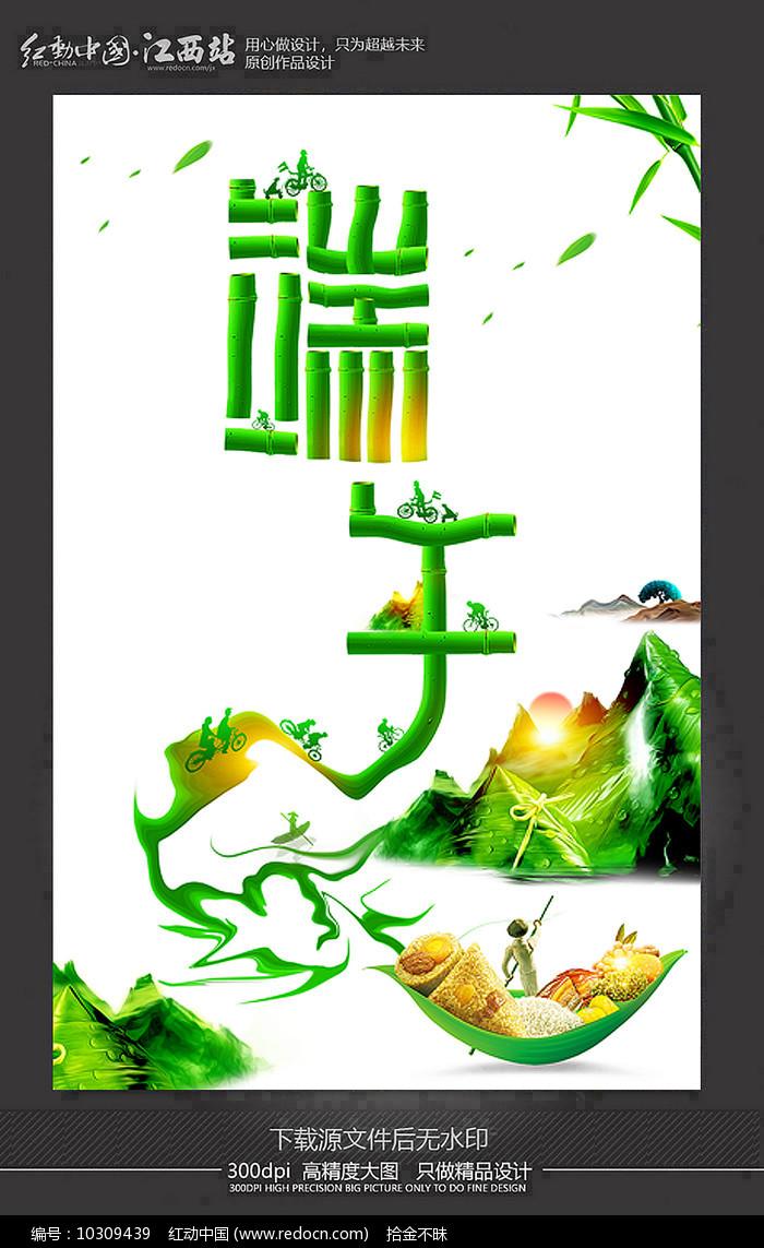 端午节宣传海报设计图片
