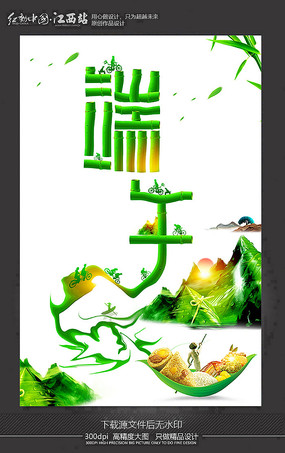 端午节宣传海报设计 PSD