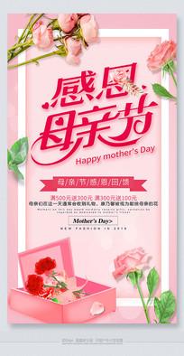 感恩母亲节节日促销海报素材