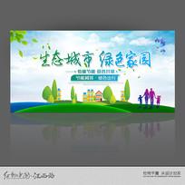 公益环保生态城市绿色家园展板