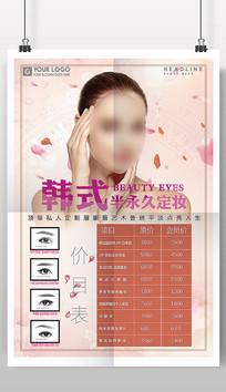 韩式半永久定妆美容价目表海报