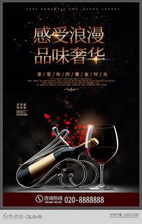 黑色感受浪漫品味奢华红酒促销海报