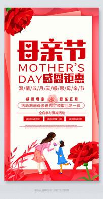 红色精美母亲节海报设计