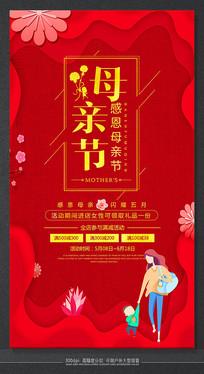 红色喜庆感恩母亲节海报设计