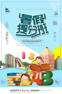 简洁创意暑假提分班海报