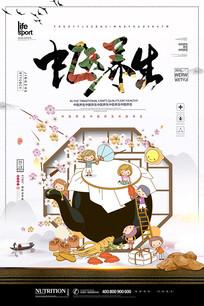 简洁中国风中医养生海报