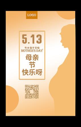 简约创意母亲节海报