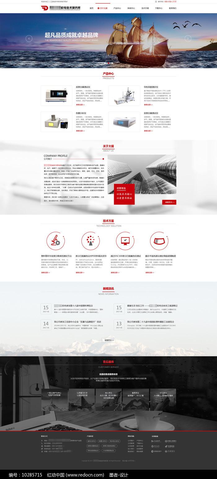 简约大气机电研究所企业网站首页模板