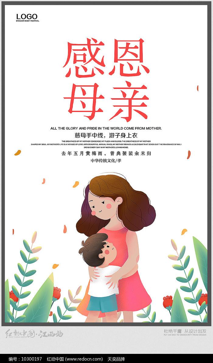 简约母亲节海报图片