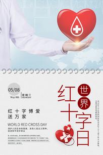 简约世界红十字日海报