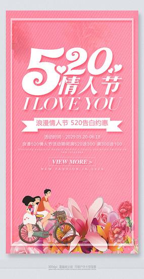 简约时尚520情人节购物海报 PSD