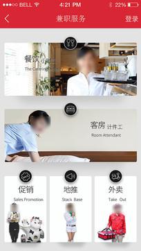 兼职服务类app首页模板