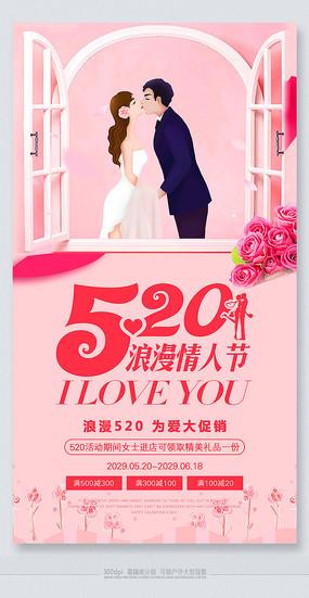 精品520情人节购物节海报 PSD