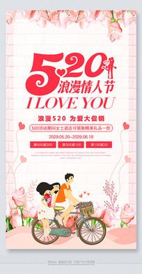 精品520情人节购物节海报
