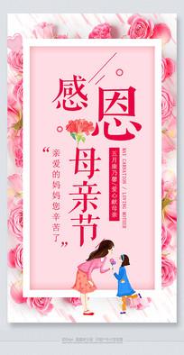 精品大气母亲节节日海报