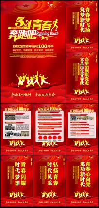 纪念五四运动100周年宣传标语挂画