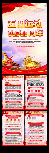 纪念五四运动100周年宣传挂画