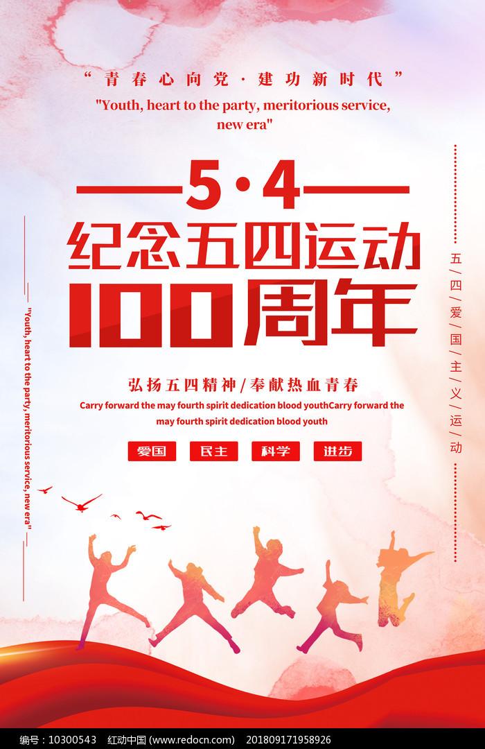 纪念五四运动宣传海报图片