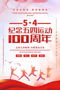 纪念五四运动宣传海报