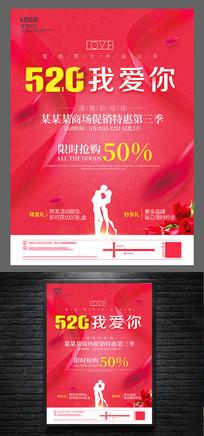 浪漫520我爱你情人节促销海报