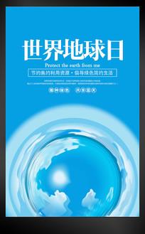 蓝色世界地球日海报