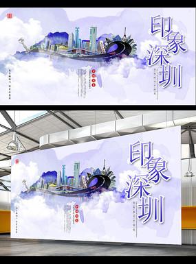 蓝色水彩印象深圳旅游海报